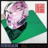 镜面不锈钢板图片 翡翠绿不锈钢板厂家定制