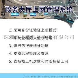 政務大廳上網管理系統