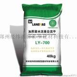 鄭州狼垚LY700加厚層水泥基自流平砂漿施工