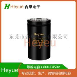 螺栓电容3300UF450V 铝電解電容