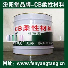 CB柔性防水防腐材料、CB柔性材料用于金属钢结构