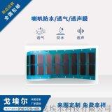 電子產品喇叭防水防塵網