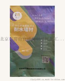 厂家直供燕房、燕化耐水腻子、耐水墙衬