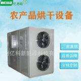 厂家供应大型高温热泵式挂面烘干除湿机农产品烘干机