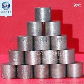 钨粒 金属钨 高纯钨粒 钨块99.95%纯钨颗粒
