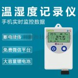 WIFI无线温湿度记录仪冷藏集装箱一体化