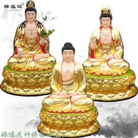 西方三圣佛像豫莲花河南佛像厂三宝佛韦陀菩萨弥勒佛