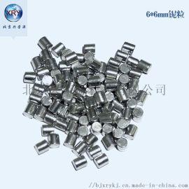高纯铌粒 3*3 6*6mm铌颗粒 铌片 金属铌粒