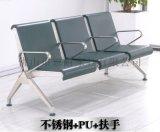 不锈钢排椅-银行公共连排椅-三人位休息候诊输液椅