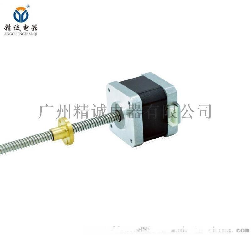 精誠電器42BYG2222-210-17直線絲桿步進電機