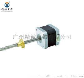 精诚电器42BYG2222-210-17直线丝杆步进电机