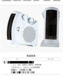 跑江湖地攤冬季熱銷冷熱雙用暖風機100元模式貨源