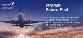 广州到哈拉雷空运专线
