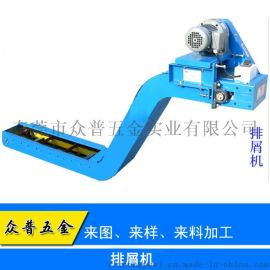 众普五金专业生产机床排屑机 钣金设备非标定制