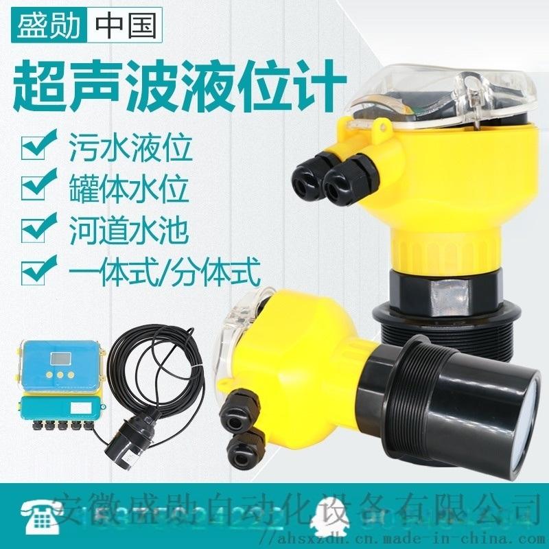 超声波液位计传感器水位料位分体式数显液位开关控制器
