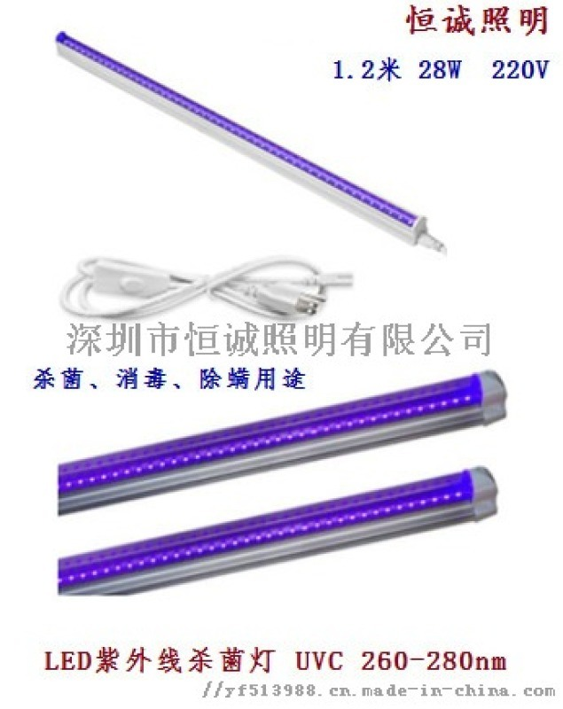 紫外線消毒燈  殺菌燈紫外線  1.2米 28W