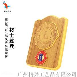 新款木质金属奖牌定制 狮子俱乐部国际协会颁奖礼品