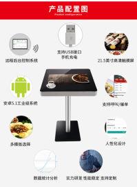 智能自助点餐收款机,超市餐饮无人自动出单收银机