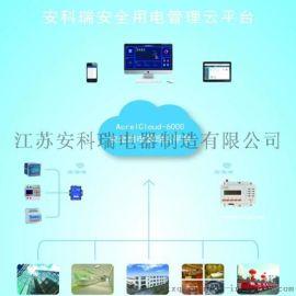 甘肃智慧用电安全动态监管服务系统 智慧用电大数据监控中心