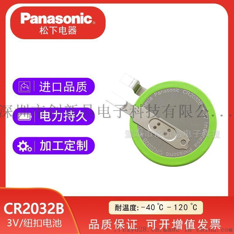 松下CR2032B/FCN耐高温 锰纽扣电池