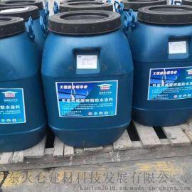 耐博仕生产厂家 甲基丙烯酸树脂防水涂料