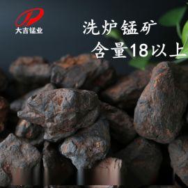 洗炉锰矿含量18价格