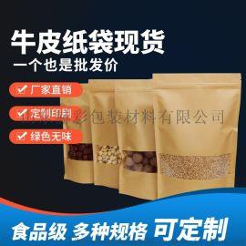休闲牛皮纸塑料食品袋茶叶牛皮纸坚果零食包装袋