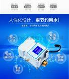 甘肅控水器 不同卡類限制用水 機關控水器