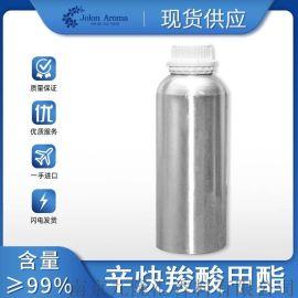 辛炔羧酸甲酯CAS111-80-8现货供应量大从优