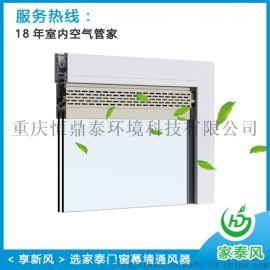 重庆厂家生产定制 换新风窗式自然通风器JT-210