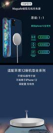 蘋果官方同款1:1Magsafe磁吸無線充