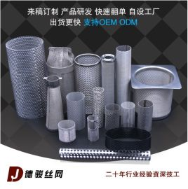 定制 不锈钢过滤网筒 冲孔网筒 编织网筒 焊接网筒