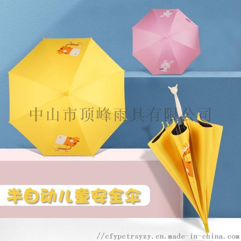 廣東兒童雨傘專業供應商-頂峯定製印logo