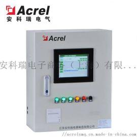 安科瑞壁挂式电气火灾监控系统主机剩余电流监控系统