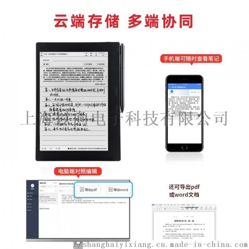 上海科大訊飛智慧筆記本T1B