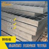 佛山复合型水沟盖板 停车场钢格板 电厂钢格栅板