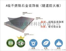 广州瑞欣供应A级不燃铝石金装饰板 隧道防火板