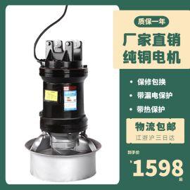 潜水推流式搅拌机, 0.85kw不锈钢潜水搅拌机