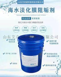 酸性反渗透膜阻垢剂 EN-170 EN-180