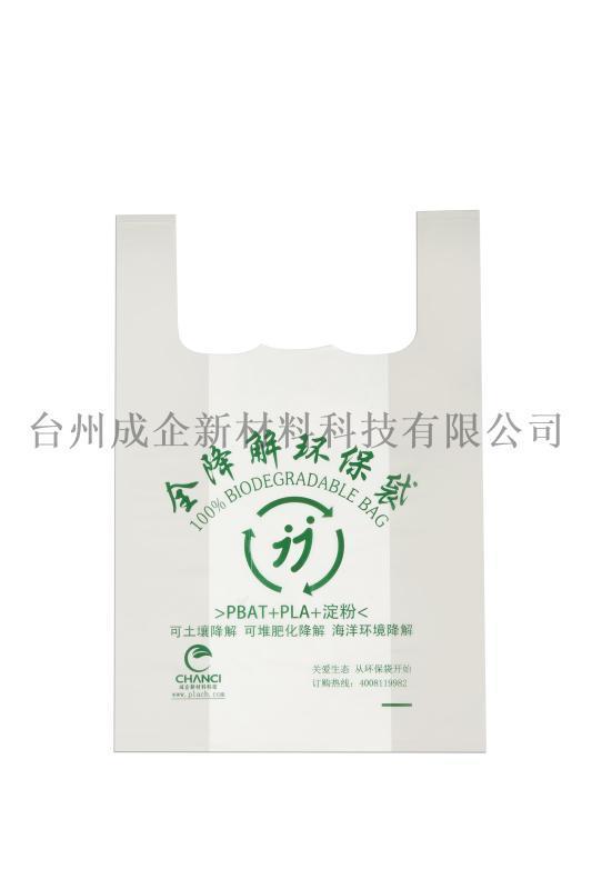 大號36全生物降解背心式提攜用塑料袋(可購物用)