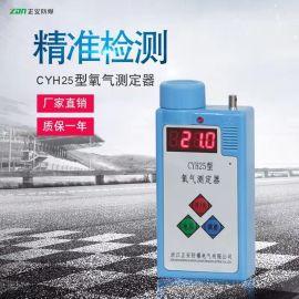 矿用CYH25氧气测定器 便携式氧气浓度检测仪