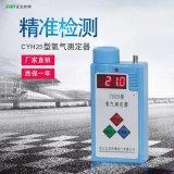 礦用CYH25氧氣測定器 攜帶型氧氣濃度檢測儀