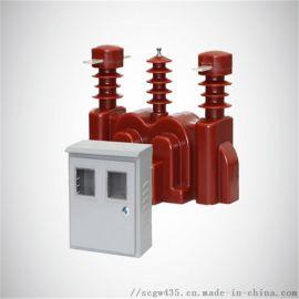 青岛长期供应高压计量箱组合式互感器 JLSZY-10W电力计量箱