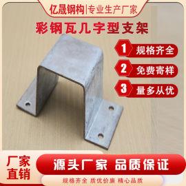 兰陵几字型彩钢瓦支架 几型支架可定制