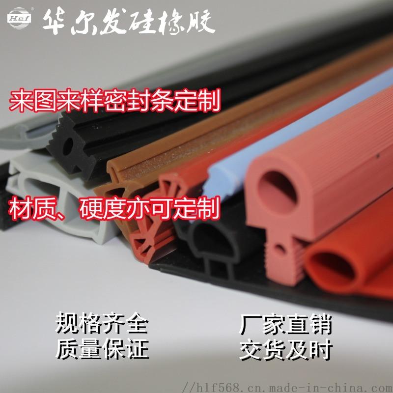 机械设备包边防护耐低温密封条U型L型V型橡胶密封条