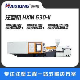 海雄2547克日用品塑料注塑机HXM630-II