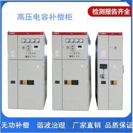 10KV高压电容补偿柜工作原理 无功功率补偿