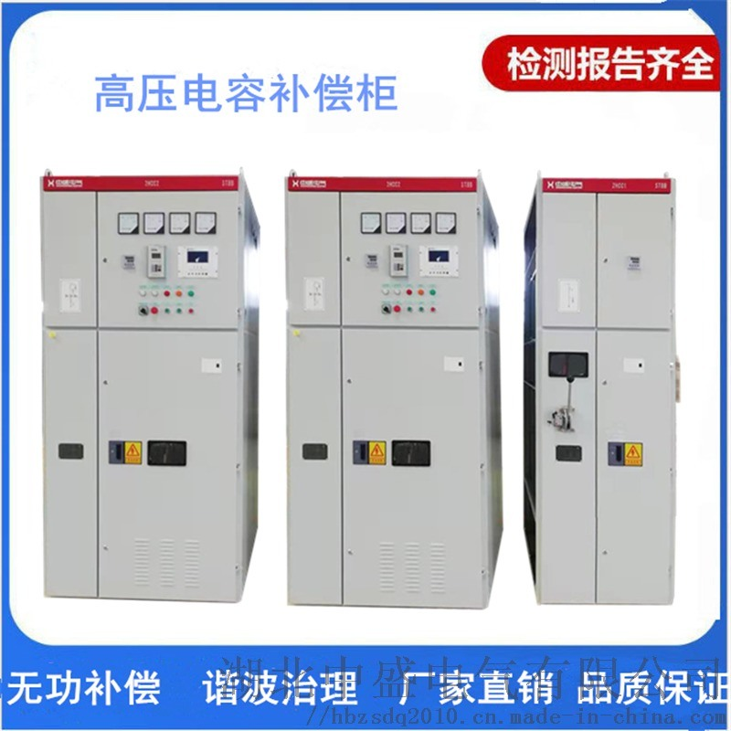 10KV高壓電容補償櫃工作原理 無功功率補償