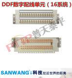 西门子数字配线架(DDF/DDU-16系统)
