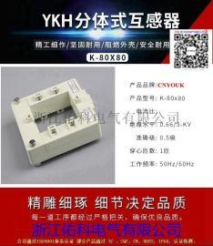 开口式互感器  K80*80